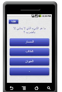 لعبة الأسئلة - screenshot thumbnail