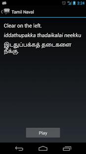 Tamil Naval Phrases - screenshot thumbnail