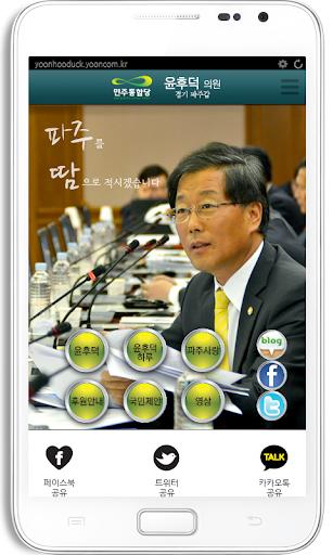 국회의원 윤후덕