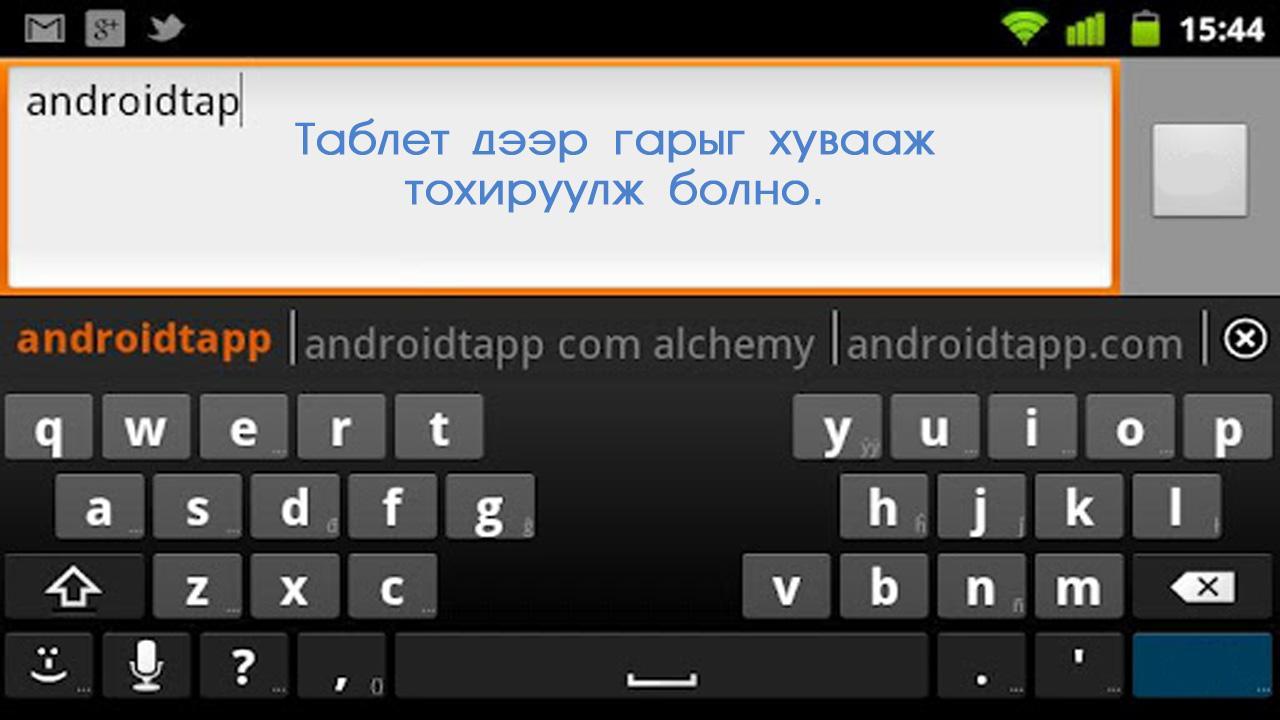 Mongolian Keyboard with Dict- screenshot