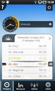 صلاتك Salatuk (Prayer time) - screenshot thumbnail