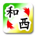 和暦西暦変換+ icon