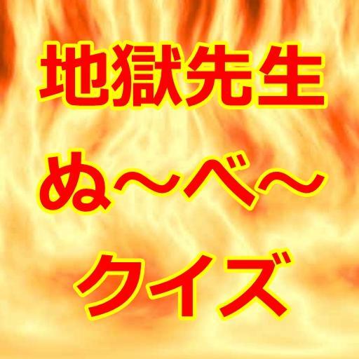 クイズ for 地獄先生ぬ~べ~検定