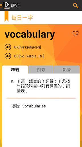 英漢字典 VoiceTube Dictionary 影音字典