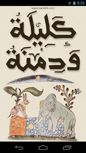 Kalila and Dimna -كليلة و دمنة