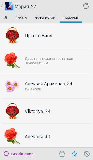 днями знакомства г омск влекущая