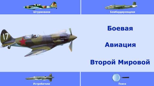 AirWar: World War II