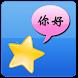 Daily Chinese