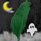夜遊台灣 icon