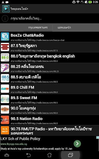 วิทยุออนไลน์+