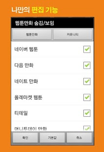 All of kcomics(korea webtoon) APK for Ubuntu