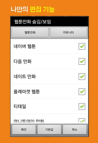 All of  kcomics(korea webtoon)- screenshot