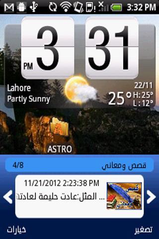 قصص منوعة - screenshot
