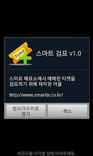 스마트검표- screenshot thumbnail