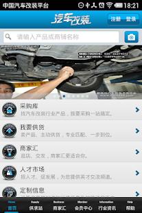 中国汽车改装平台