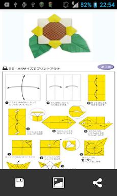 折り紙ステップのおすすめ画像4