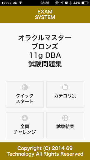 オラクルマスターブロンズ11g DBA無料試験問題集