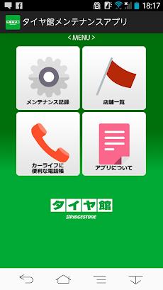タイヤ 館 アプリ