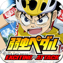 弱虫ペダル EXCITING ATTACK icon