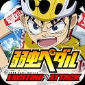 弱虫ペダル EXCITING ATTACK icon