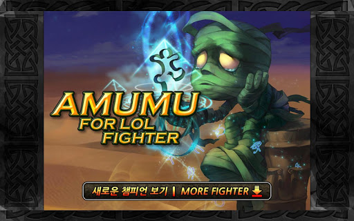 Amumu LOL Fighter