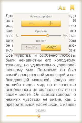 【免費書籍App】Жена Цезаря вне подозрений-APP點子