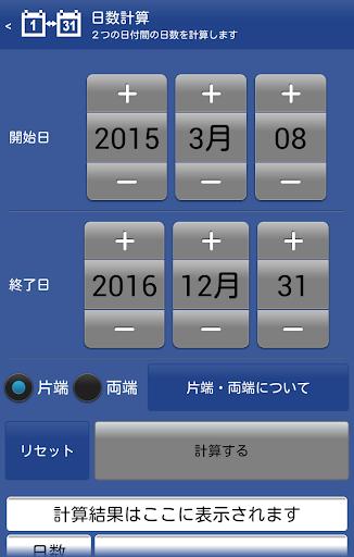 u6642u9593u65e5u4ed8u8a08u7b97u6a5fuff0du6642u9593u3068u65e5u6570u306eu8a08u7b97u30fbu5358u4f4du63dbu7b97u306eu3067u304du308bu96fbu5353u30a2u30d7u30ea 3.0 Windows u7528 2