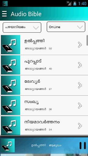 Audio Bible Malayalam