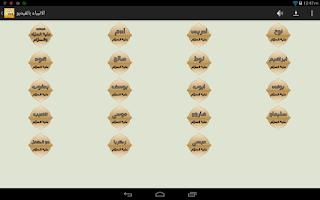 Screenshot of قصص الانبياء - النسخة الكاملة