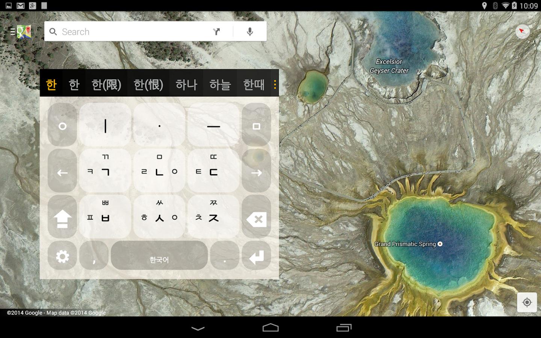 Google themes korean - Korean Keyboard Plugin Screenshot