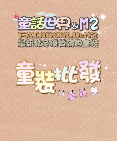韓國童裝批發,最新流行款式每月更新 童話世界-M2