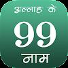 99 Names Of Allah In Hindi