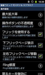 音音コミック「サクラサク」- screenshot thumbnail