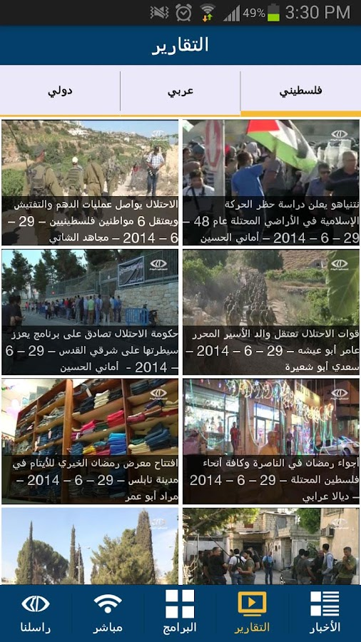‫Palestine Today فلسطين اليوم‬‎- screenshot
