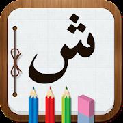 Learn Arabic Alphabet