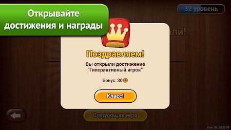 100 к 1 - викторина с друзьями 1.2 screenshot 639183