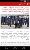 Screenshot of Bahrain Mirror