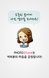 포토투러브 (photo2love) - screenshot thumbnail