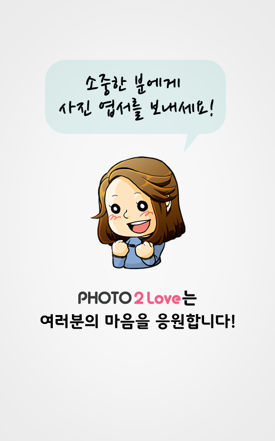 포토투러브 (photo2love) - screenshot