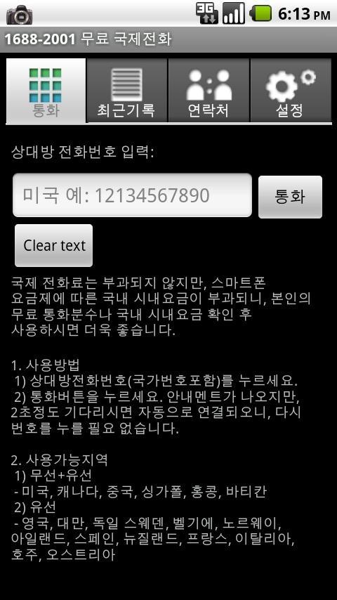 1688-2001 무료 국제전화 - screenshot
