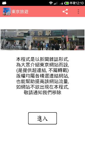 【免費新聞App】東京旅遊-APP點子