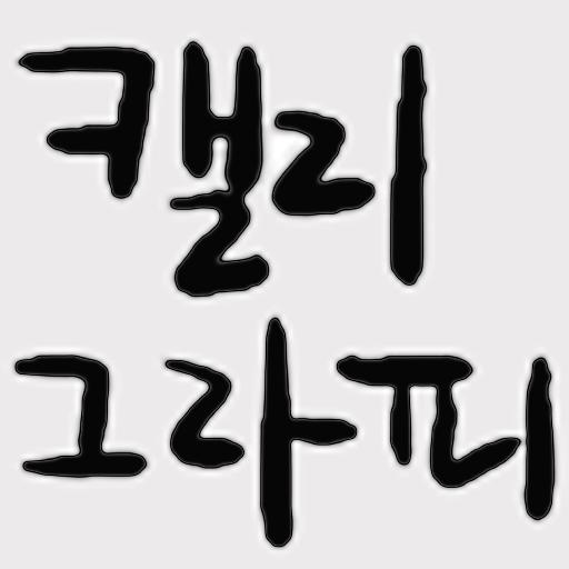 캘리그라피 검색기2 生活 App LOGO-APP試玩