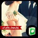 زواج مسيار تعارف بنات وشباب icon