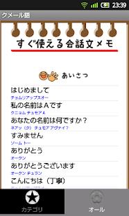 """クメール語会話メモ – """"Google P..."""