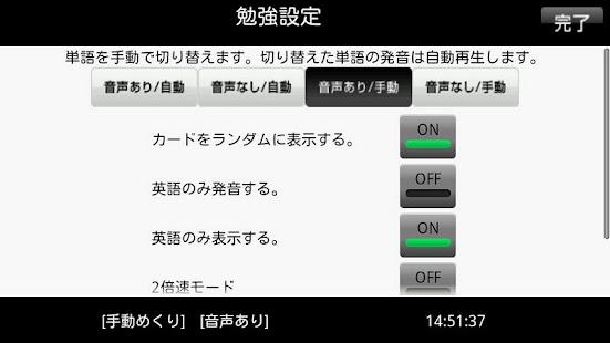 1分間TOEICテスト英単語2000 無料版- screenshot thumbnail