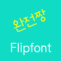 LogJjang Korean FlipFont logo
