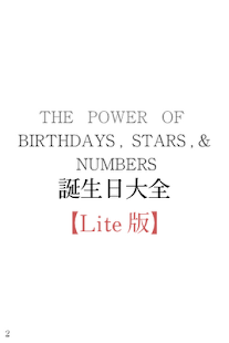 誕生日大全【Lite版】 - screenshot thumbnail