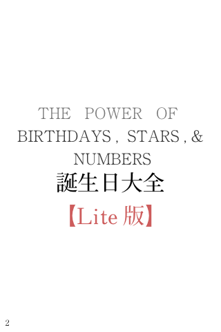 誕生日大全【Lite版】 - screenshot