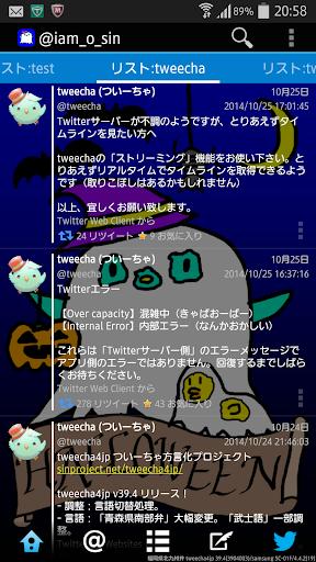 tweechaテーマP:はろうぃぃんピィ!