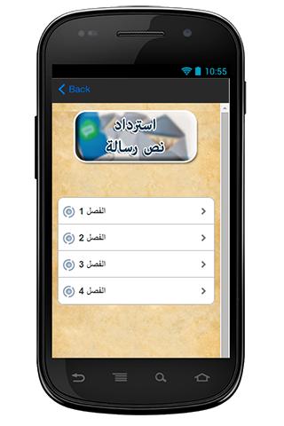 【免費生產應用App】استرداد نص رسالة دليل-APP點子